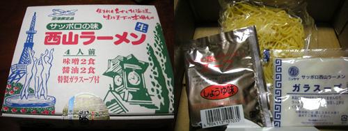 20091224nishiyama.jpg