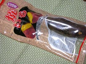 20091227yakiimo.jpg