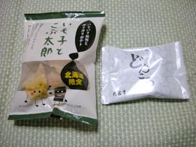 20091228hokkaido.jpg