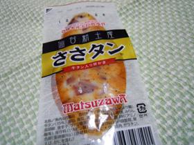 20100304matsu1.jpg